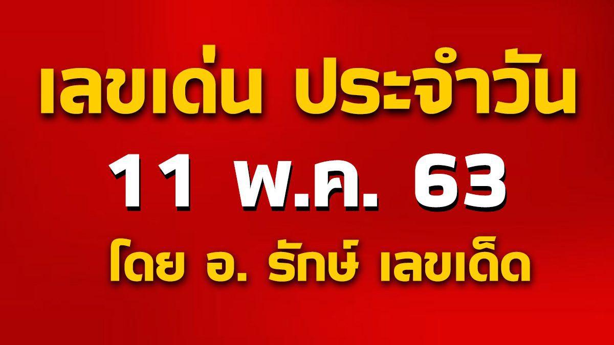 เลขเด่นประจำวันที่ 11 พ.ค. 63 กับ อ.รักษ์ เลขเด็ด
