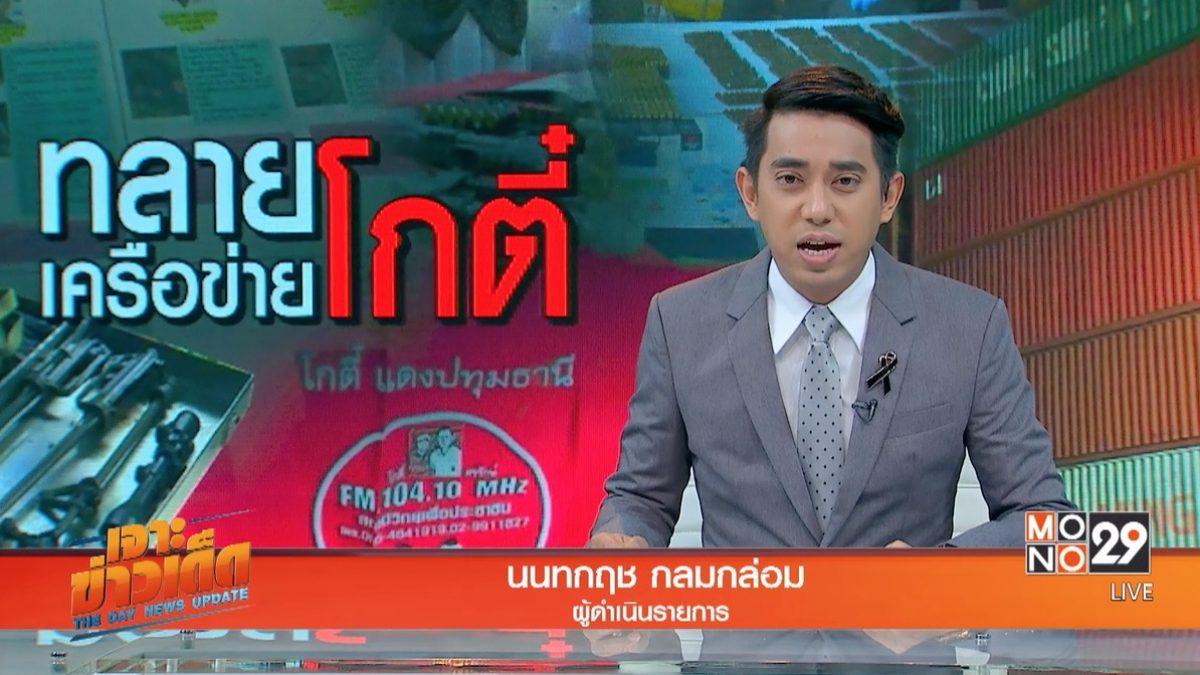 เจาะข่าวเด็ด The Day News update 20-03-60