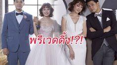 เขินแทน แดน – แพทตี้ ถ่ายชุดแต่งงาน!! น่ารักมว้าก