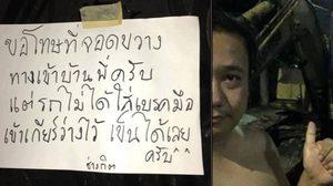ภาพข่าวสุดฮา หนุ่มมารยาทงาม เขียนป้ายขอโทษ หลังจอดรถขวางหน้าบ้าน