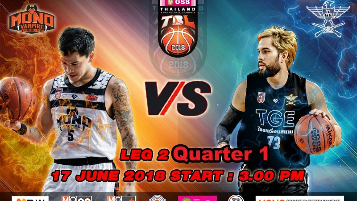 Q1 การเเข่งขันบาสเกตบอล GSB TBL2018 : Leg2 : Mono Vampire VS TGE ไทยเครื่องสนาม ( 17 June 2018)