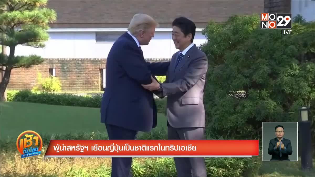 ผู้นำสหรัฐฯ เยือนญี่ปุ่นเป็นชาติแรกในทริปเอเชีย