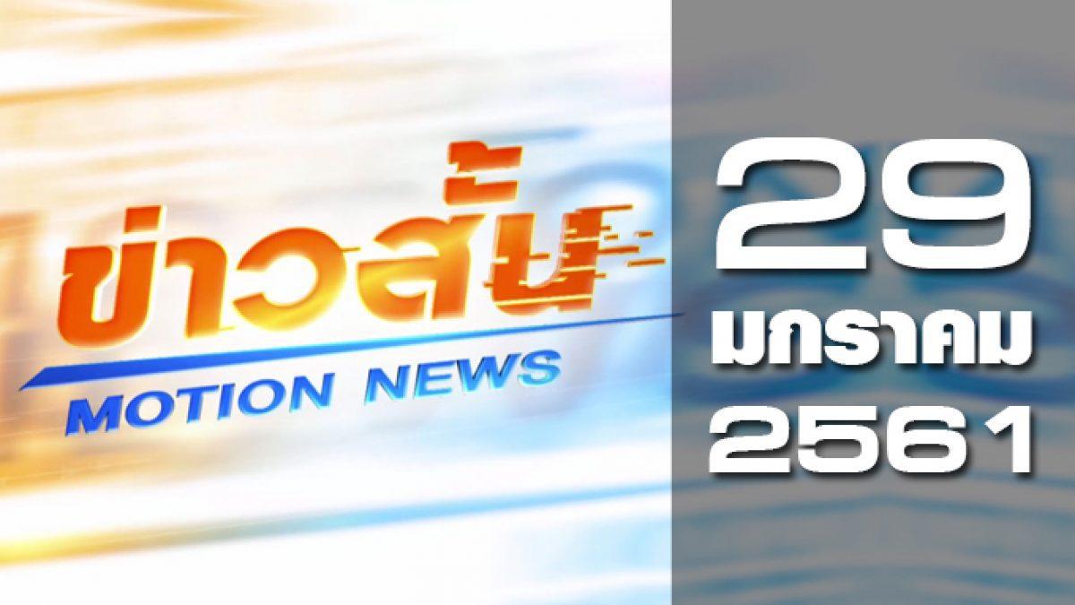 ข่าวสั้น Motion News Break 1 29-01-61