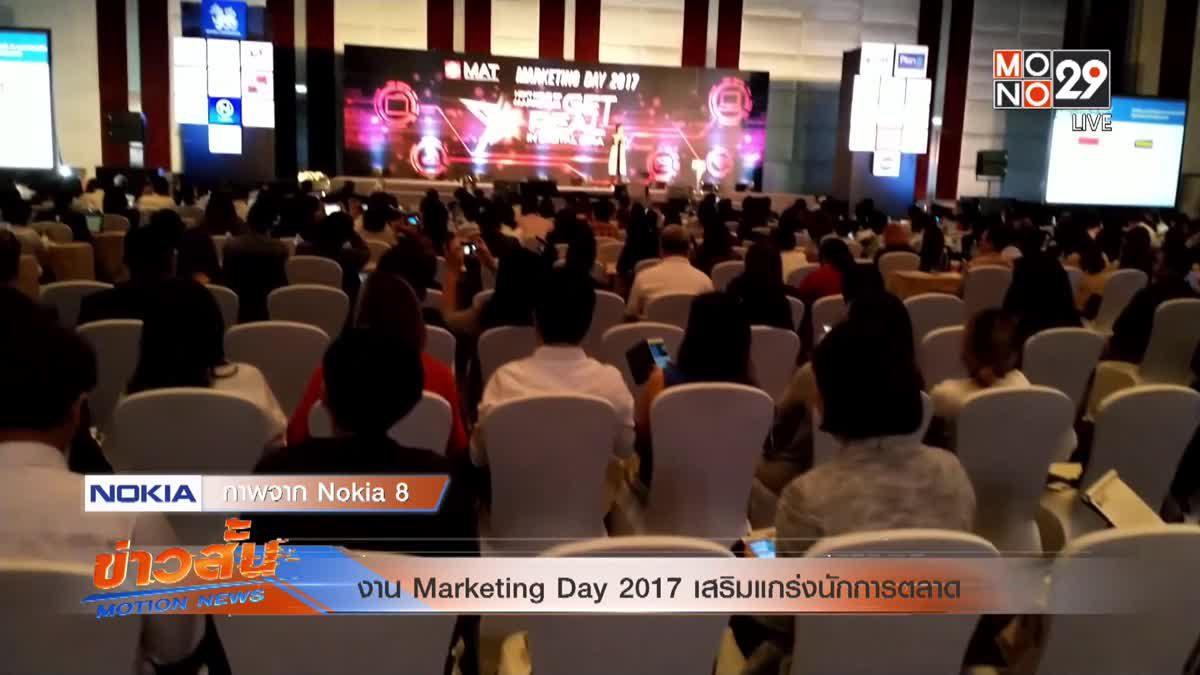 งาน Marketing Day 2017 เสริมแกร่งนักการตลาด
