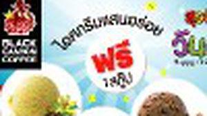 แบล็คแคนยอนใน วันเด็กแห่งชาติ แจกไอศกรีม คุณหนูๆ ฟรีตลอดวัน
