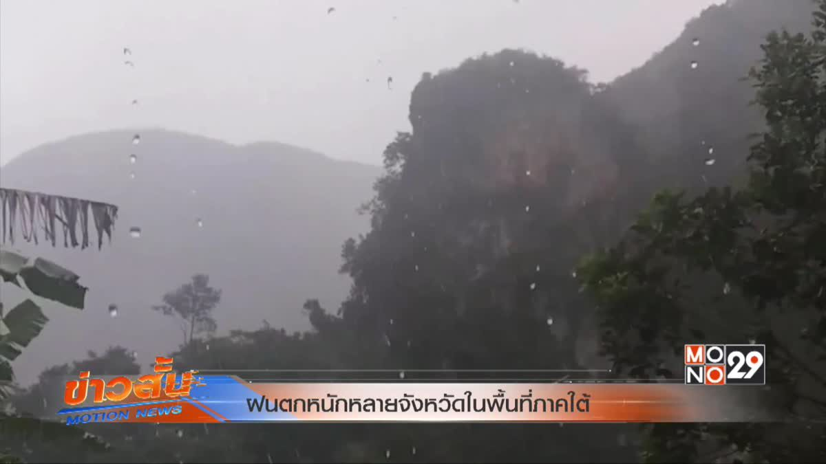 ฝนตกหนักหลายจังหวัดในพื้นที่ภาคใต้