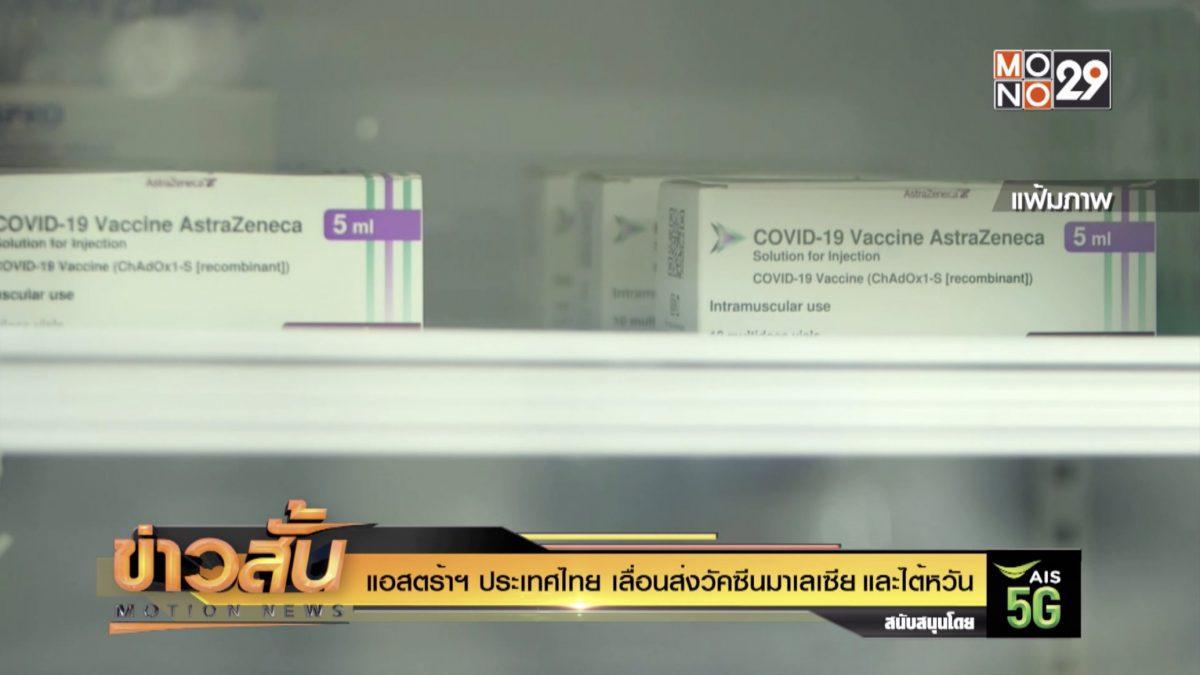 แอสตร้าฯ ประเทศไทย เลื่อนส่งวัคซีนมาเลเซียและไต้หวัน