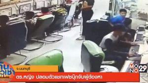 ระทึก! ตำรวจหญิงปลอมตัวแชทเฟซบุ๊ก ตามจับผู้ต้องหาฟันอริในร้านเกม