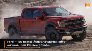 Ford F-150 Raptor สืบทอดความแรงและแกร่ง ผสานเทคโนโลยี Off-Road อัจฉริยะ