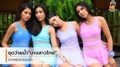เพลินตา! ชุดว่ายน้ำ นางสาวไทย 2562 สวยหวาน งามพอเหมาะ