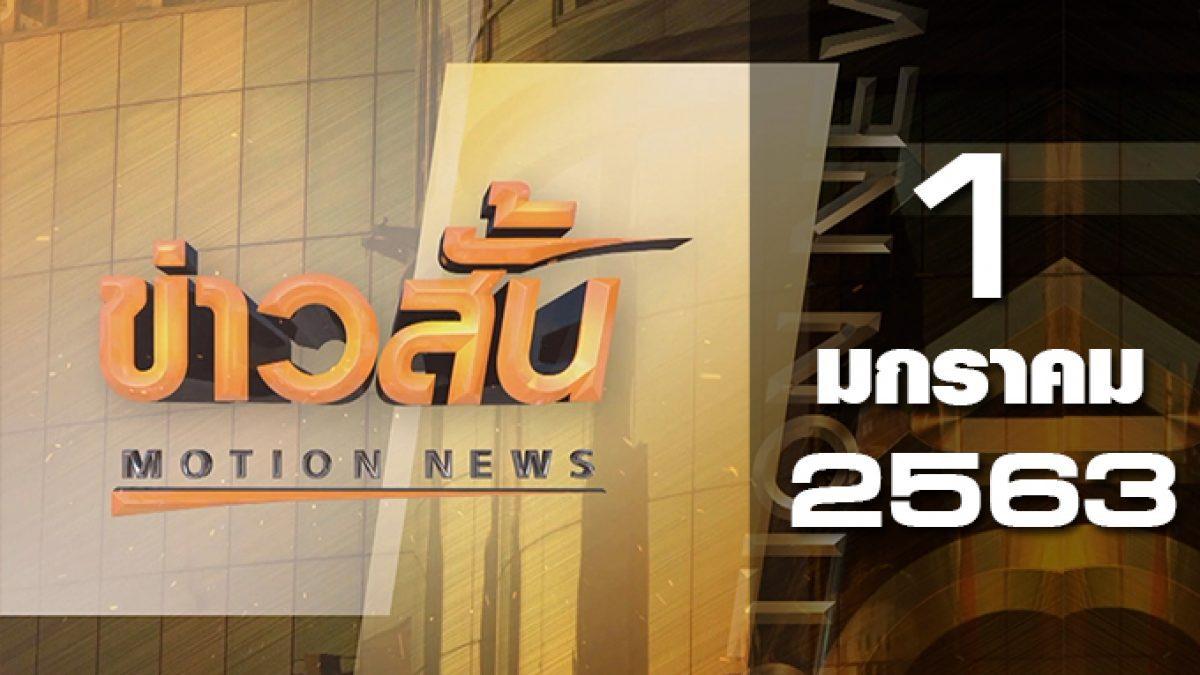 ข่าวสั้น Motion News Break 1 01-01-63