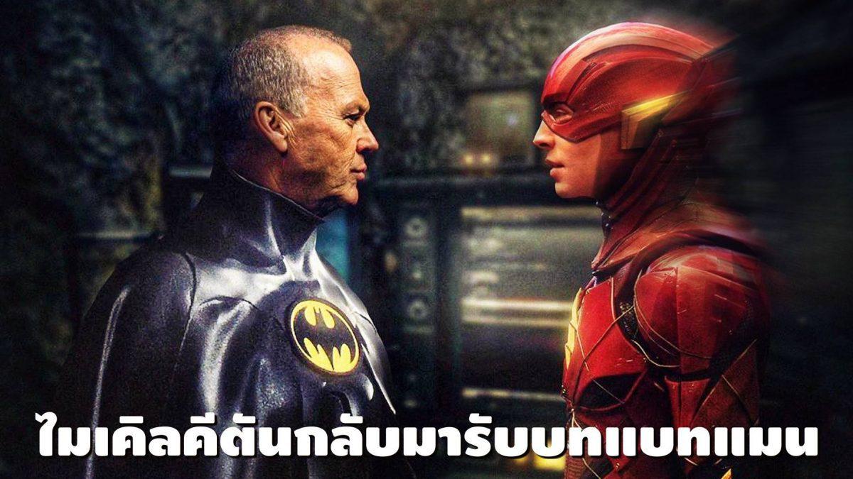 ไมเคิล คีตันเจรจากลับมารับบท Batman ในหนัง Flash