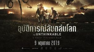 The Unthinkable อุบัติการณ์ลับถล่มโลก