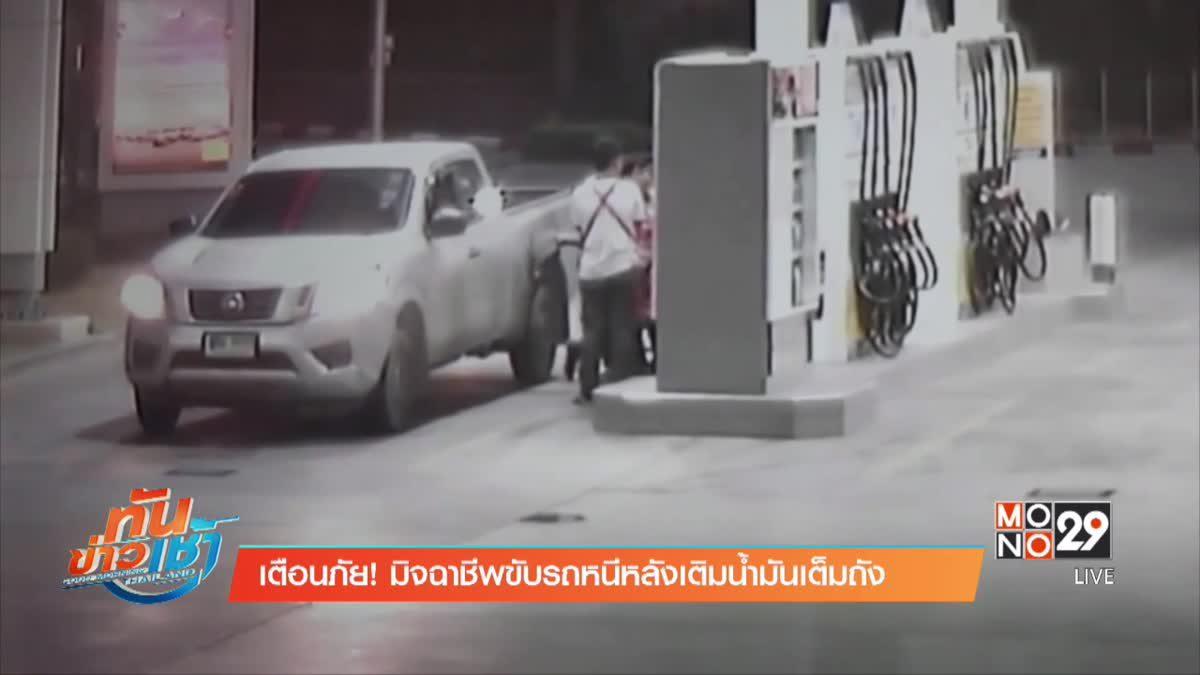 เตือนภัย! มิจฉาชีพขับรถหนีหลังเติมน้ำมันเต็มถัง