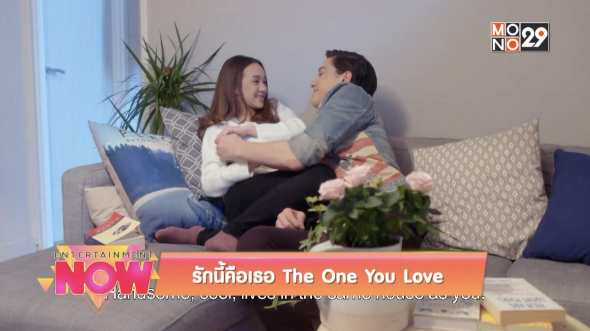 Movie Review : รักนี้คือเธอ The One You Love