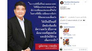 'ภูมิธรรม' เลขาพรรคเพื่อไทย อวยพรปีใหม่ปชช. ขอให้มีพลัง มีความหวัง