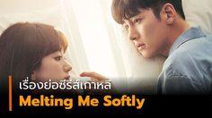 เรื่องย่อซีรีส์เกาหลี Melting Me Softly
