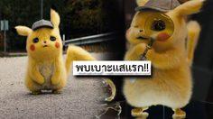 เผยโฉมเหล่าโปเกม่อน พบเบาะแสแรกปิกาจูความจำเสื่อม?!! ในตัวอย่างล่าสุด Pokémon Detective Pikachu