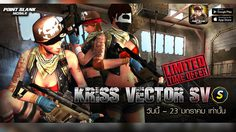 Point Blank Mobile โปรแรงจัดด่วนเป็นเจ้าของปืน Kriss Vector SV [S] ได้แล้ว!!