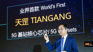หัวเว่ย เปิดตัว Huawei TIANGANG ชิพหลักสำหรับสถานีฐาน 5G รุ่นแรกของโลก