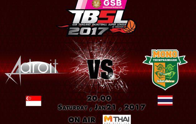 ไฮไลท์ การแข่งขันบาสเกตบอล GSB TBSL2017 Adroit (Singapore) VS Mono Thew 21/01/60