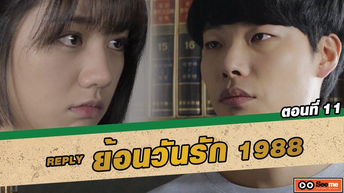 ย้อนวันรัก 1988 (Reply 1988) ตอนที่ 11 จะไม่ไปกับฉันจริงๆหรอ [THAI SUB]