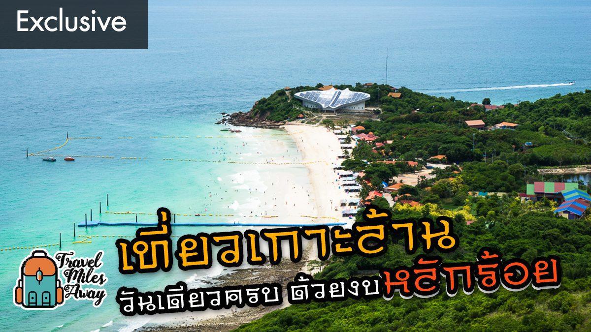 เที่ยวเกาะล้าน วันเดียวรอบเกาะ ด้วยงบหลักร้อย