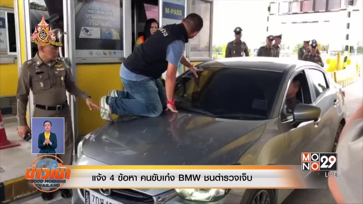แจ้ง 4 ข้อหา คนขับเก๋ง BMW ชนตำรวจเจ็บ