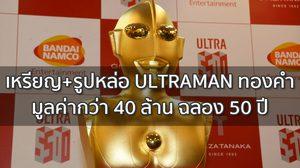 เหรียญหลวงพ่อ Ultraman ทองคำแท้ พร้อมรูปหล่อมูลค่ารวมกว่า 40 ล้านบาท!