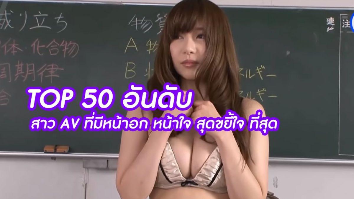 ถึงกับตาถล่น! รวม TOP 50 อันดับ สาว AV ที่มีหน้าอก หน้าใจ สุดขยี้ใจ ที่สุดในวงการ