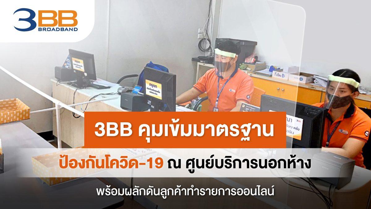 3BB คุมเข้มมาตรฐานป้องกันโควิด-19 ณ ศูนย์บริการนอกห้าง พร้อมผลักดันลูกค้าทำรายการออนไลน์