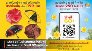 Shell จัดโปรรับหน้าฝน รับร่มฟรี และรับคะแนน Shell GO+สุดพิเศษ