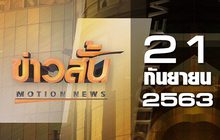 ข่าวสั้น Motion News Break 1 21-09-63