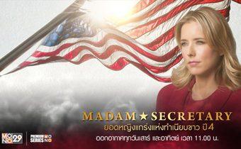 Madam Secretary ยอดหญิงแกร่งแห่งทำเนียบขาว ปี 4
