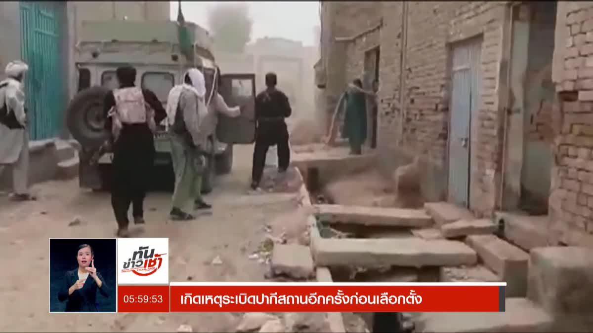 เกิดเหตุระเบิดปากีสถานอีกครั้งก่อนเลือกตั้ง