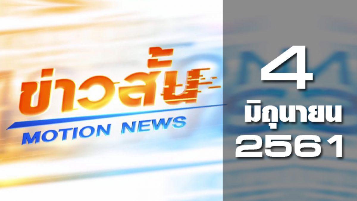 ข่าวสั้น Motion News Break 1 04-06-61