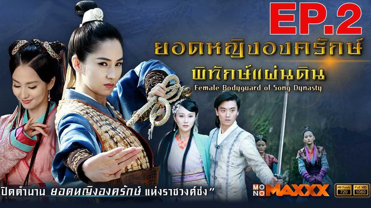 ยอดหญิงองครักษ์พิทักษ์แผ่นดิน ตอนที่ 2 : Female Bodyguard of Song Dynasty Ep.2