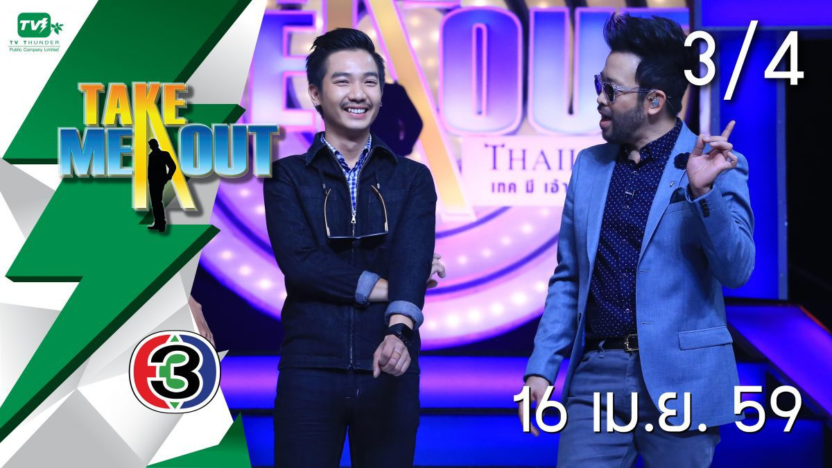 Take Me Out Thailand S10 ep.2 ต้อง-กัน 3/4 (16 เม.ย. 59)
