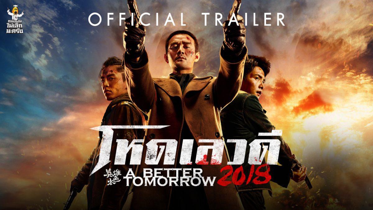 ตัวอย่างภาพยนตร์ A Better Tomorrow 2018 โหดเลวดี