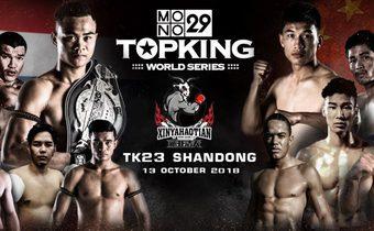 MONO29 TOPKING WORLD SERIES 2018 (TK 23)