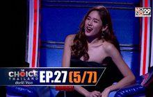 THE CHOICE THAILAND เลือกได้ให้เดต EP.27 [5/7]
