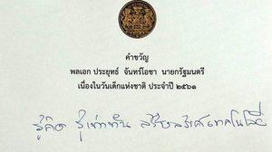 วธ. เผย เด็กไทยเกินครึ่ง ท่องคำขวัญนายกรัฐมนตรีได้