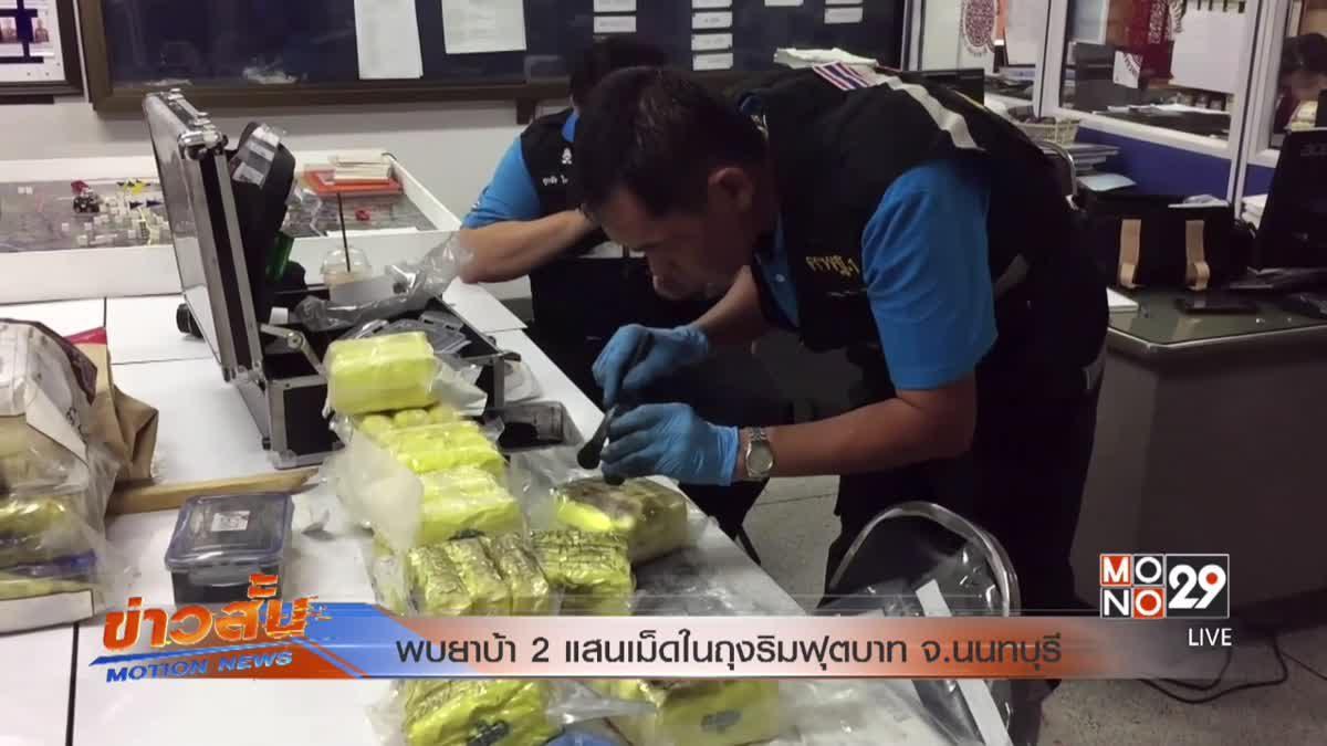 พบยาบ้า 2แสนเม็ดในถุงริมฟุตบาท จ.นนทบุรี
