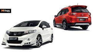 Honda Jazz Mugen เเละ BR-V SE ผลิตรุ่นละ 300 คัน เปิดตัวที่ มาเลเซีย