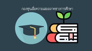 พรบ. กองทุนเพื่อความเสมอภาคทางการศึกษา