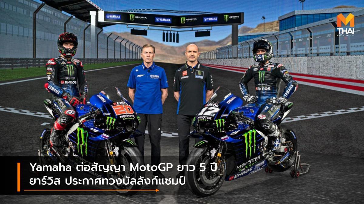 Yamaha ต่อสัญญา MotoGP ยาว 5 ปี ยาร์วิส ประกาศทวงบัลลังก์แชมป์