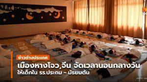 โรงเรียนประถม-มัธยมต้นในหางโจวจัดเวลา 'นอนกลางวัน' ให้นักเรียน