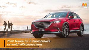 2020 Mazda CX-9 อัพเกรดออพชั่นและเทคโนโลยีใหม่หลายรายการ