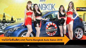 รวมโปรโมชั่น Bangkok Auto Salon 2019 จัดเต็มทั้งรถยนต์ มอเตอร์ไซค์ ของแต่ง