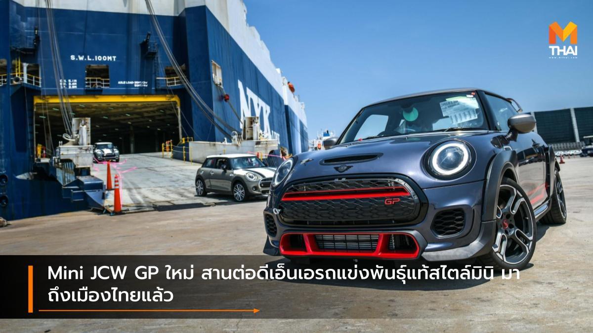 Mini JCW GP ใหม่ สานต่อดีเอ็นเอรถแข่งพันธุ์แท้สไตล์มินิ มาถึงเมืองไทยแล้ว